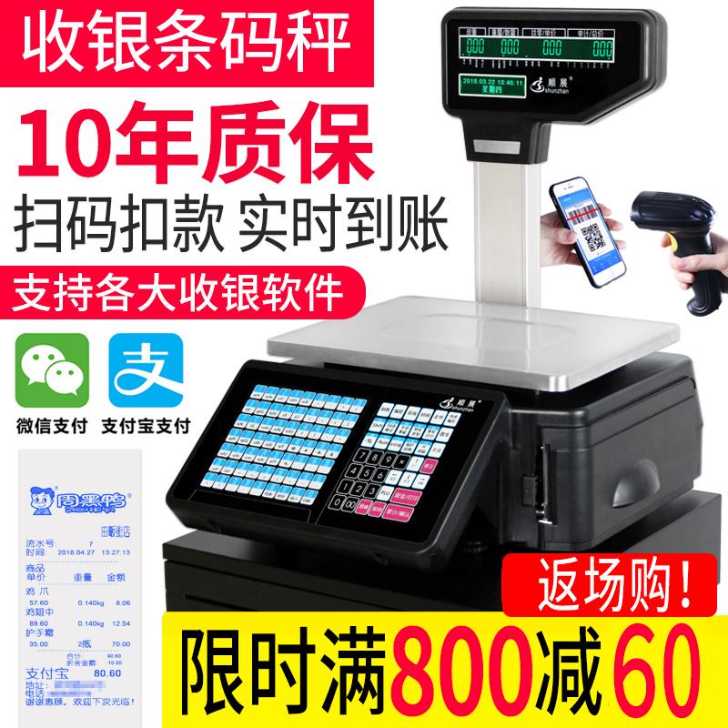 超市水果店麻辣烫专用打码电子秤商用称重收银一体机打印称条码秤