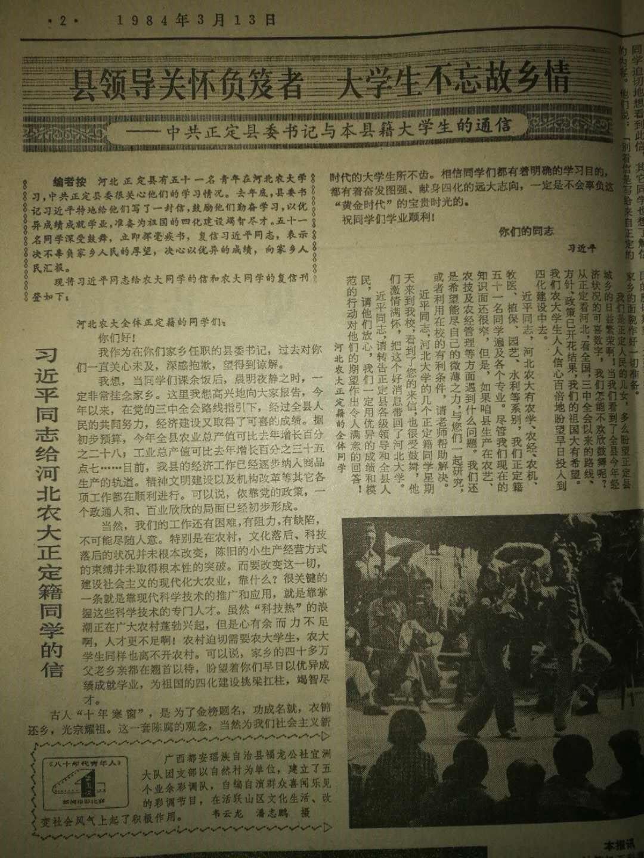 原版老报纸 日中国青年报 13 月 3 年 1984
