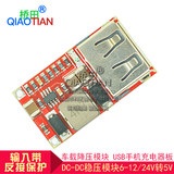 Hashida DC-DC voltage regulator module 6-12 / 24V switch module USB 5V buck car phone charger plate