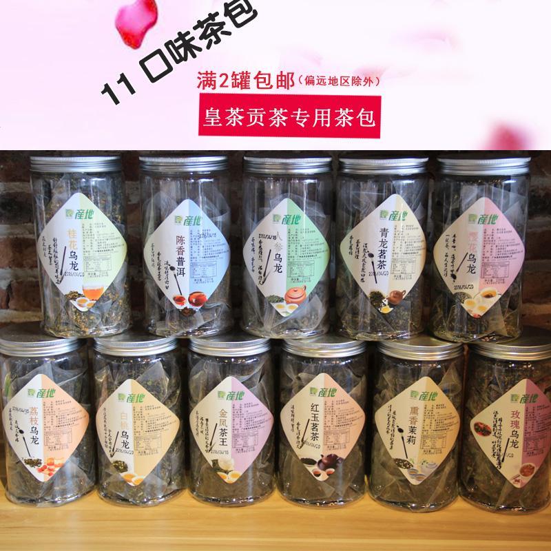 泡 30 7g 荔枝乌龙茶包三角茶包皇茶奶盖水果茶奶茶原料 包邮