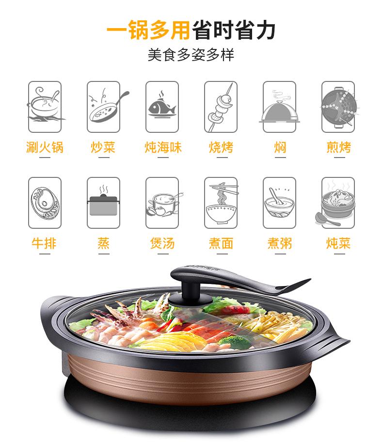 苏泊尔多功能电火火锅电炒锅家用炒菜电热锅煎锅烤锅电锅2-4-6人