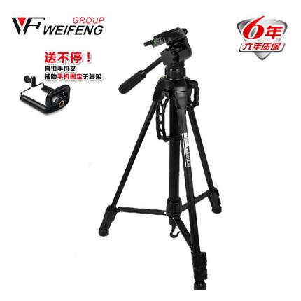 偉峰WT-3730三腳架單反數碼相機佳能索尼釣魚手機自拍旅遊三角架