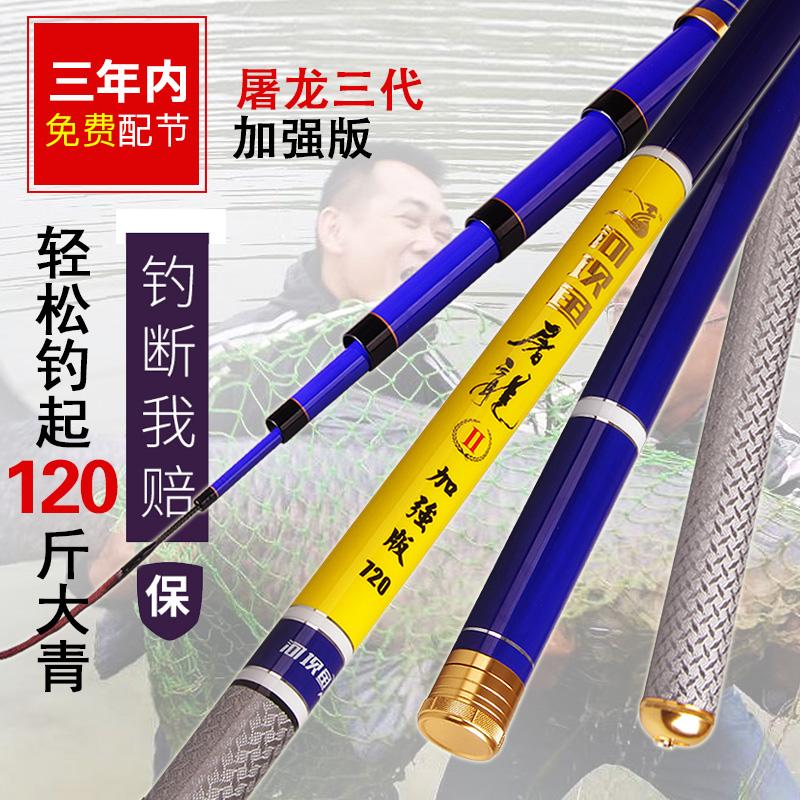河壩魚倚天屠龍遊龍巨物大物竿暴力黑坑28調戰鬥竿青魚竿鱘魚竿