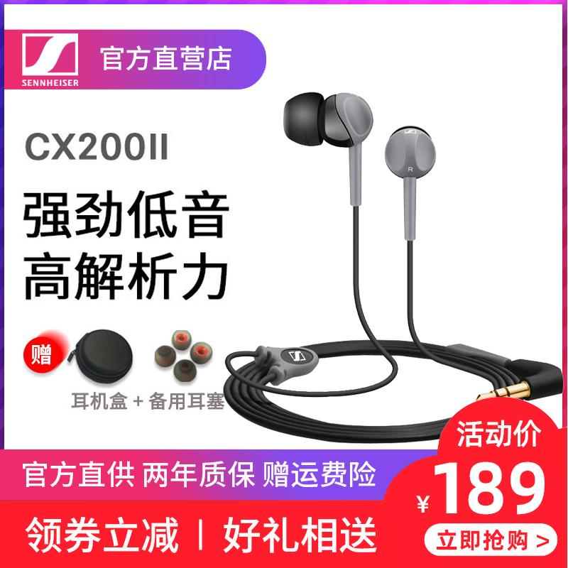 SENNHEISER/森海塞爾 CX 200II cx200手機入耳式重低音耳機耳塞