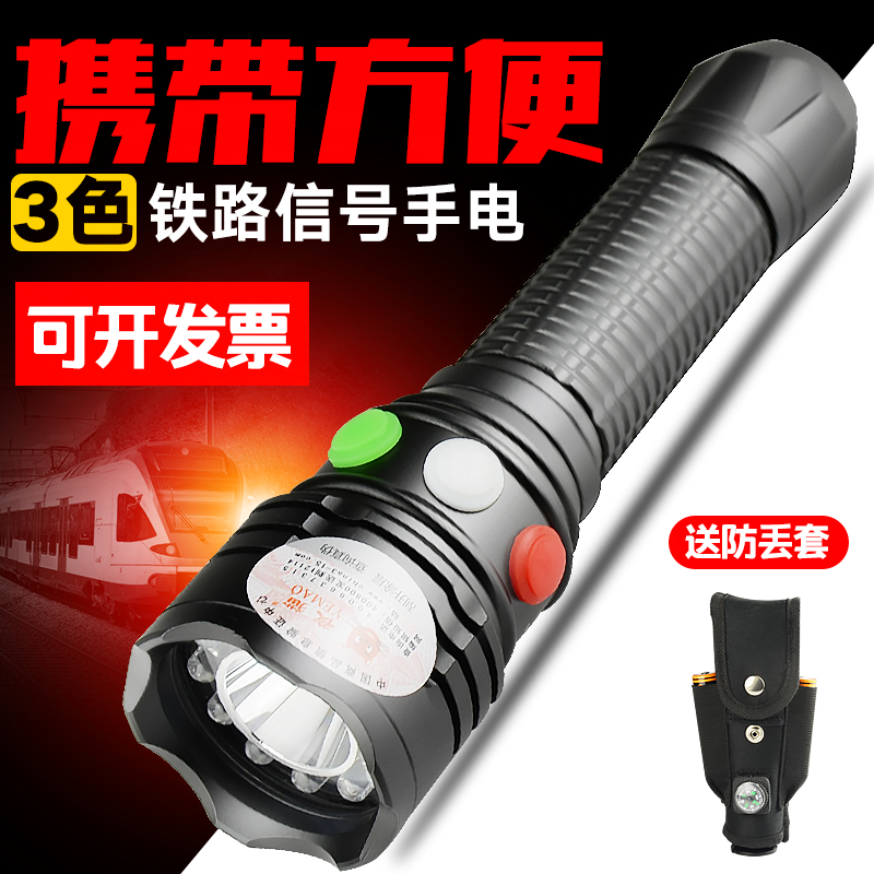 夜貓三色鐵路訊號燈手電筒usb充電強光紅白綠/黃火車司機專用正品