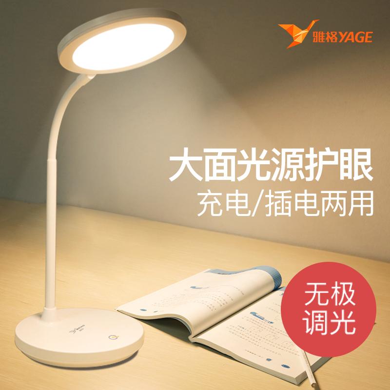 雅格台灯护眼书桌大学生儿童保视力LED充电式宿舍卧室简约床头灯
