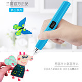 Original Landu low temperature wireless charging 3d printing pen children stereo graffiti pen smart men and women painted Ma Liang brush pen three D toys primary school children Christmas school gift