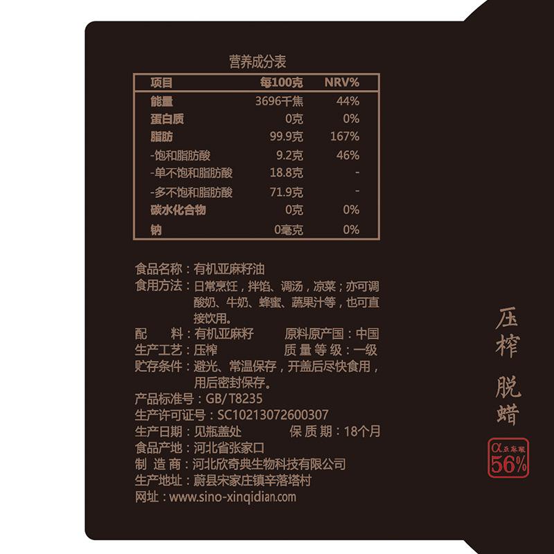 欣奇典有机亚麻籽油700ml*2瓶一级冷榨食用孕妇月子油
