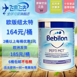 欧洲纽太特pepti MCT乳蛋白(无乳糖)深度水解奶粉过敏