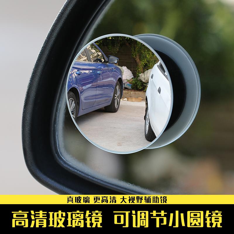 汽车后视镜小圆镜倒车广角高清辅助镜车载用品反光必备神器360度