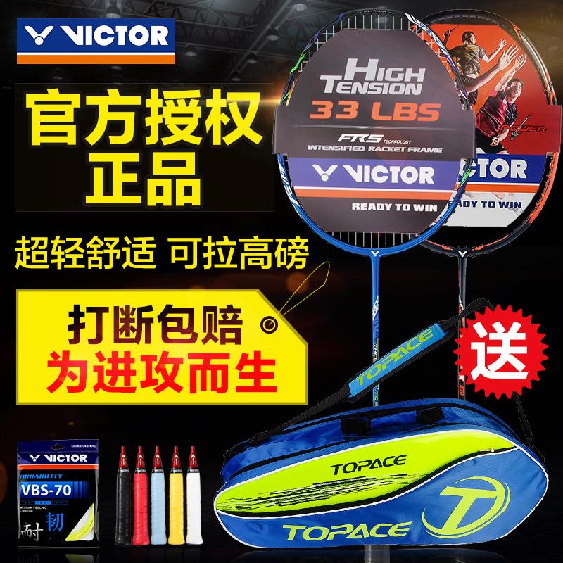 VICTOR勝利羽毛球拍高磅進攻拍小鬼斬tk30/TK770HT維克多單拍tk15