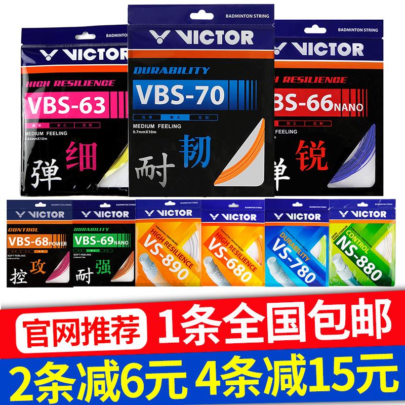官方正品victor勝利羽毛球拍線威克多耐打羽毛球線網線VBS70/66N
