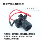 cam in the camera strap strap strap outdoor photography rope SLR camera micro single Leica SLR single micro Sony
