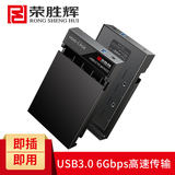 Rongsheng Hui USB3.0 3.5-inch hard disk box desktop mobile hard disk box sata external serial movable housing