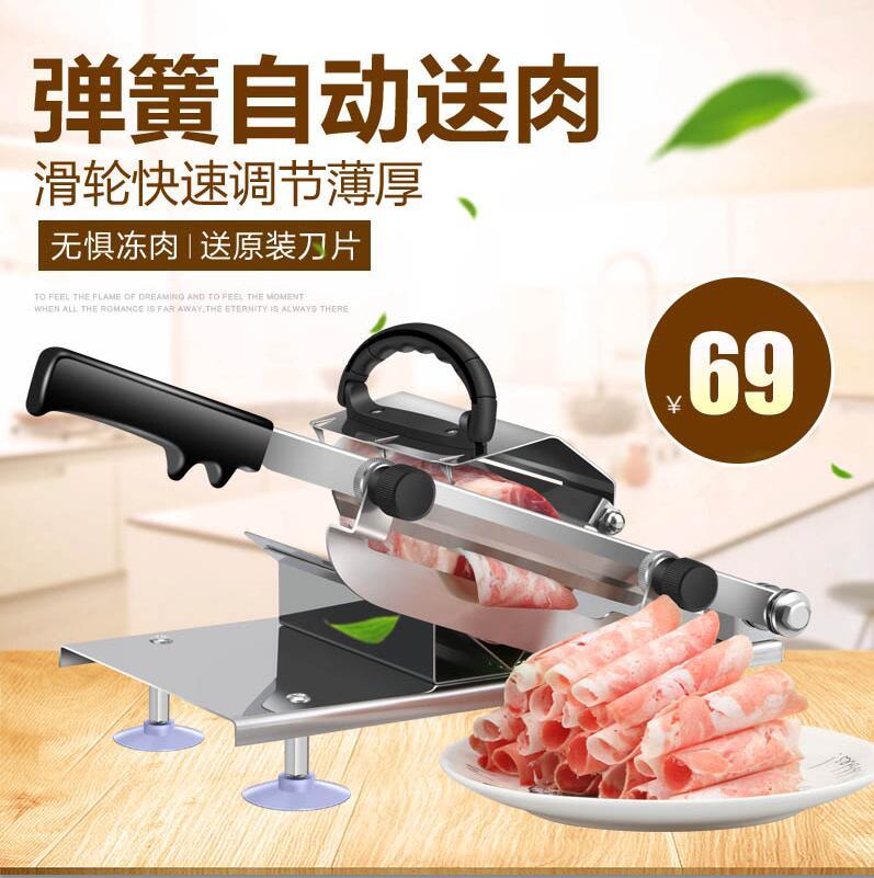 牛羊肉切片机手动家用切肉机切肥牛羊肉卷机切肉片机冻肉刨肉机