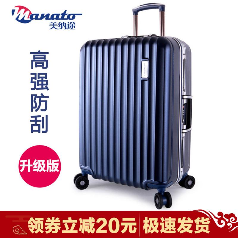 美納途防刮拉杆箱萬向輪PC旅行箱子行李箱女商務登機箱男密碼箱包