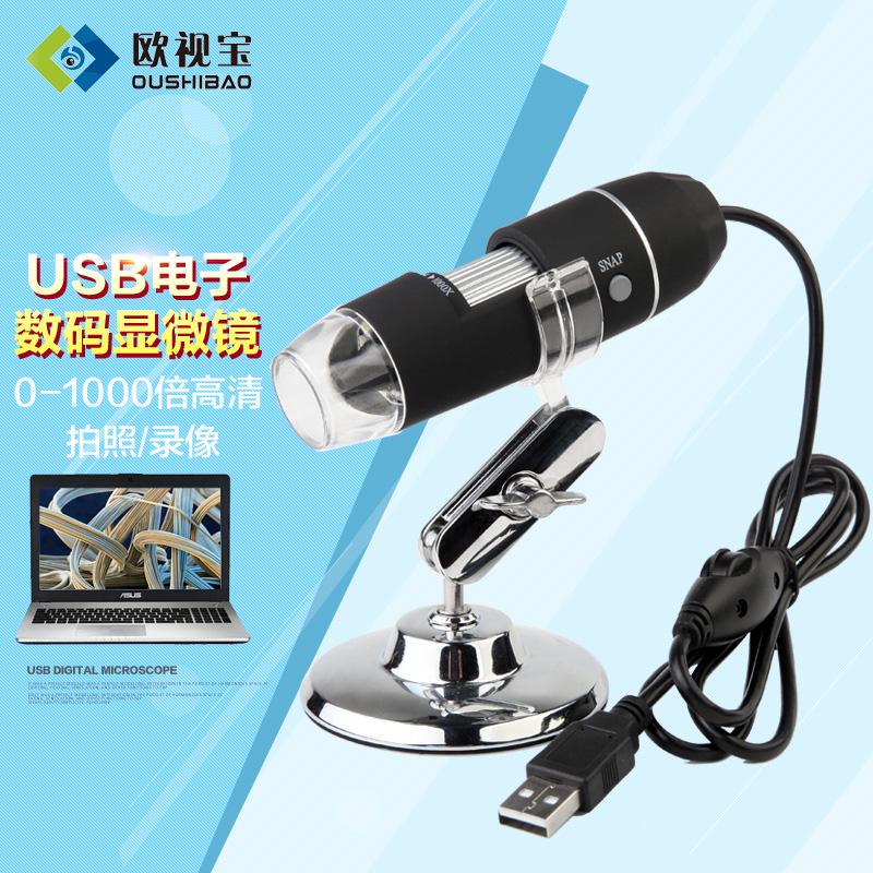 欧视宝usb电子显微镜 专业光学生物检测扫描便捷 显微镜医用高清