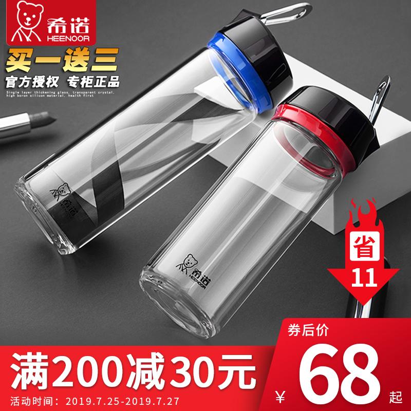 新款希諾玻璃杯子單層加厚時尚創意便攜茶杯水杯XN-7510/7511正品