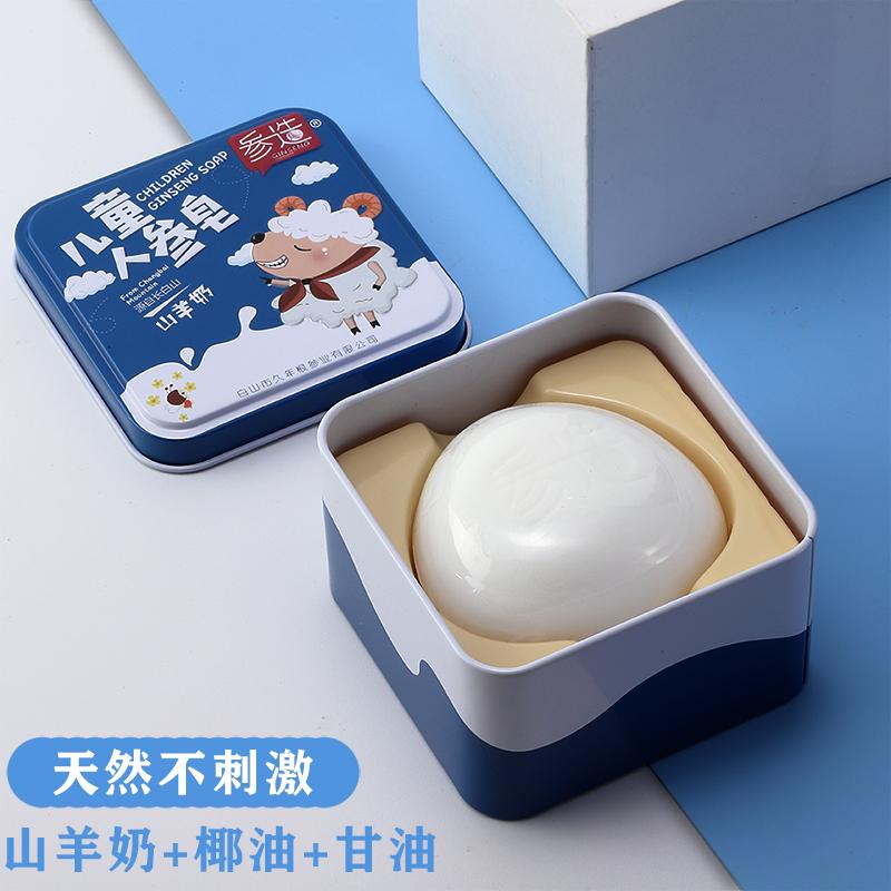 儿童洗脸皂羊奶皂婴儿香皂宝宝洁面皂小孩洗澡参造正品手工精油皂
