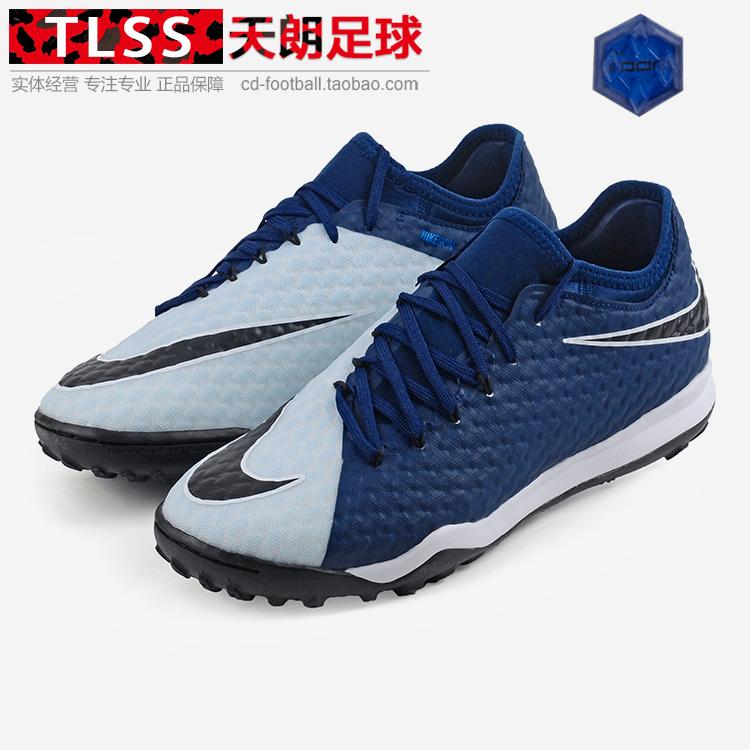 天朗足球耐克Nike毒锋3 FINALE II TF碎钉人草地正品足球鞋852573
