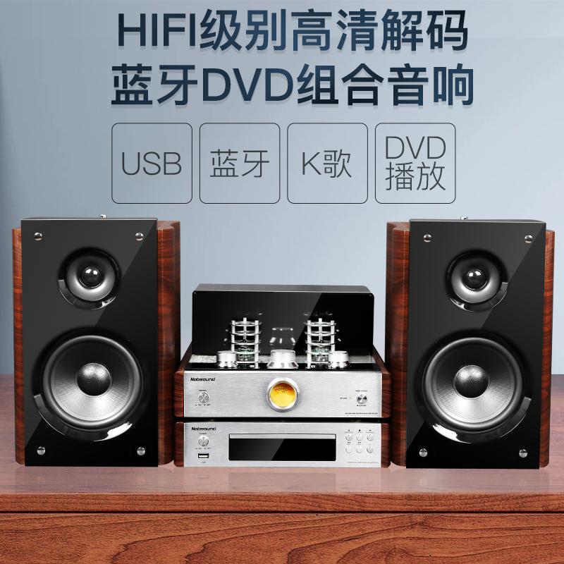 诺普声TAP-525蓝牙胆机DVD/CD组合音响台式发烧HIFI套装音箱带USB