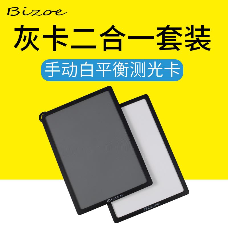 佰卓 灰卡白平衡卡 白卡 2合1 18度 摄影灰卡 中灰校准测曝光 便携灰板 校色卡 单反相机配件 送便携包