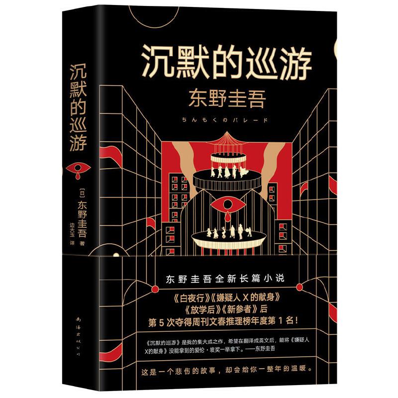 沉默的巡游东野圭吾2020新书 继白夜行嫌疑人X的献身放学后后全新高峰杰作悬疑推理正版小说书籍