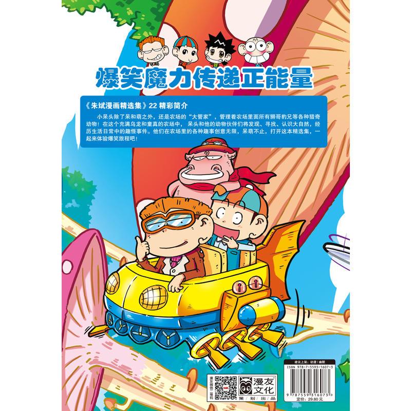 22 朱斌漫画精选集