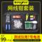 腾飞网线接头钳子水晶头压线钳家用多功能网络钳测试仪工具包套装