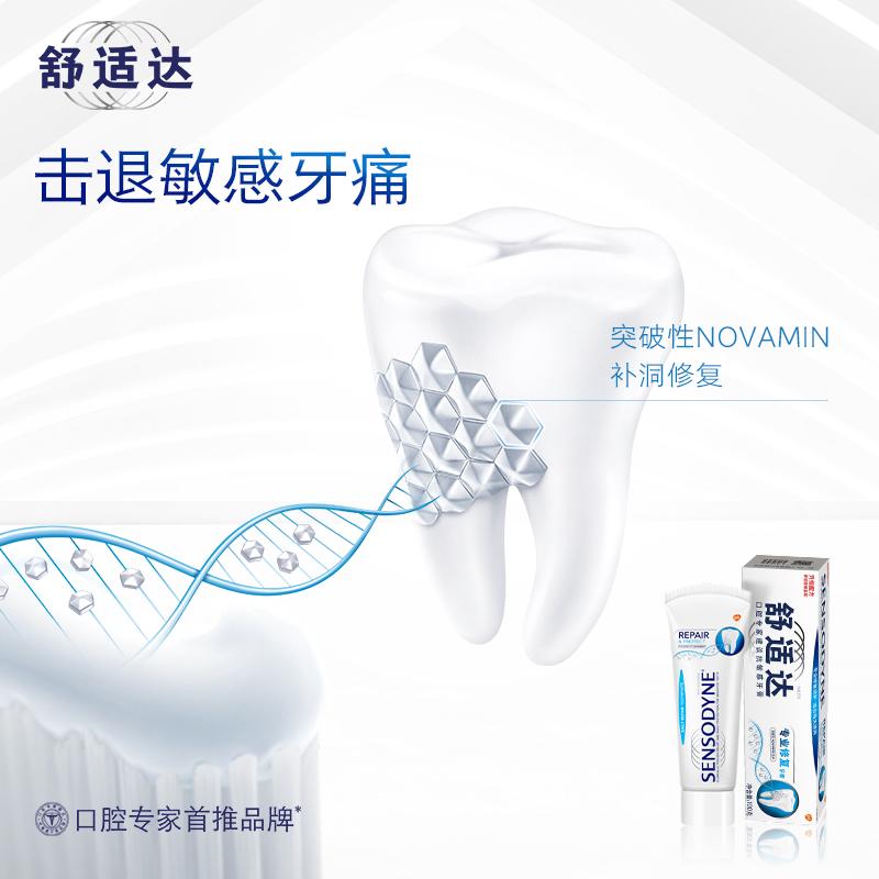 陈伟霆同款舒适达护齿黑科技专业修复抗敏感牙膏100g*3支家庭套装