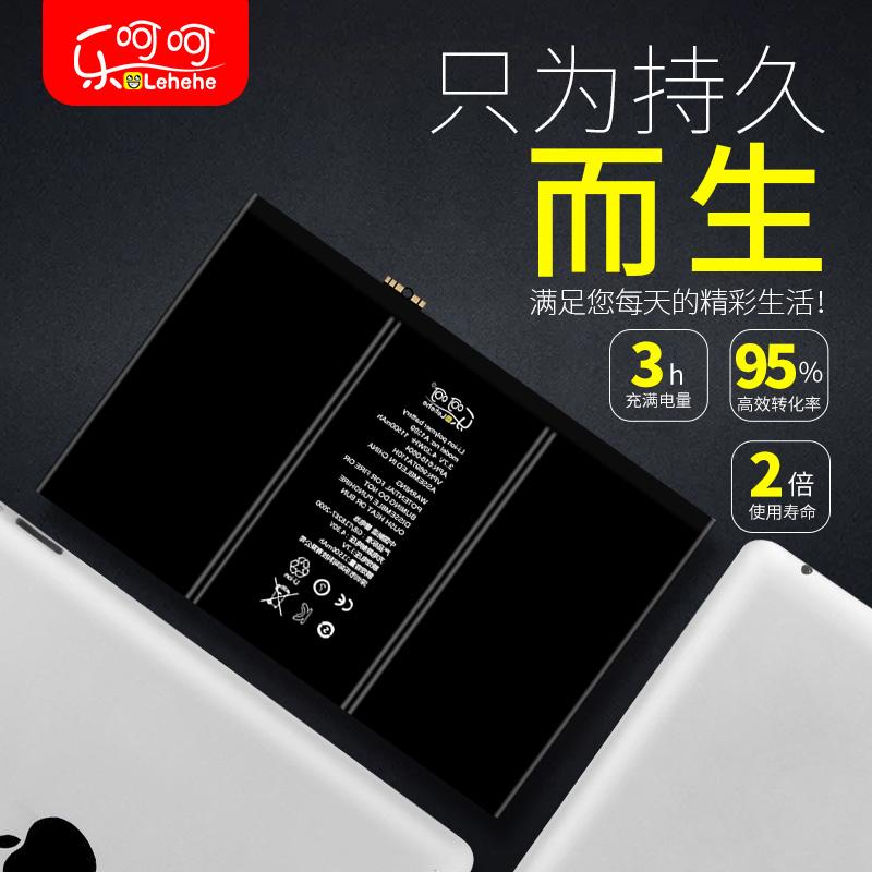 乐呵呵正品ipad4电池ipad5/6平板mini2/3/4/1适用苹果air2电板ipadair A1474更换Pro9.7大容量10.5原裝12.9