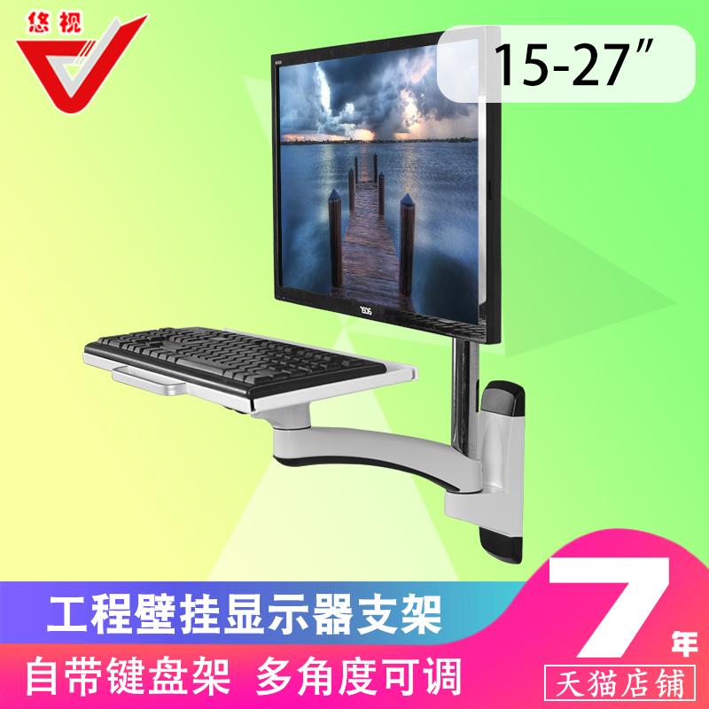 悠视工业设备电脑显示器升降挂支架液晶横竖屏办公键盘托壁挂旋转