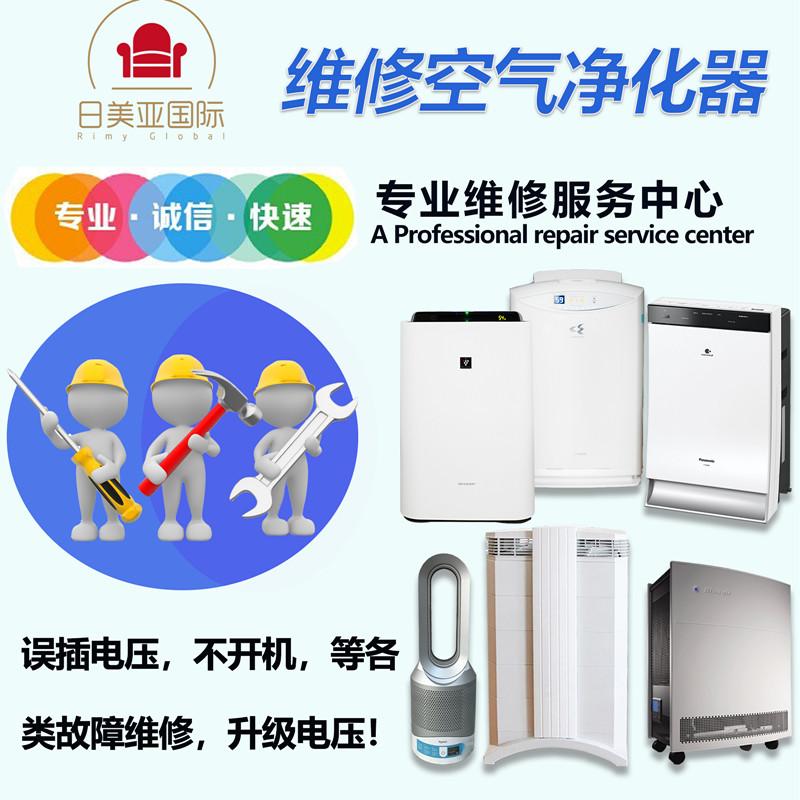 上海/夏普/大金松下/戴森IQAIR布魯雅爾/空氣淨化器維修配件包DIY