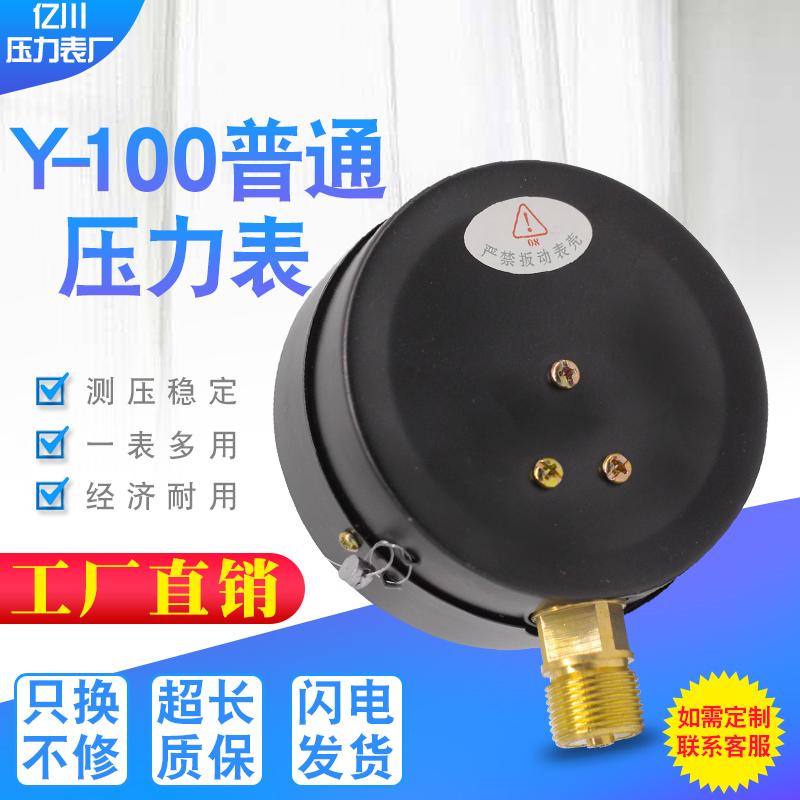 Y100 压力表0-1.6 1 2.5 40 60MPA普通压力表水压表低压气压表
