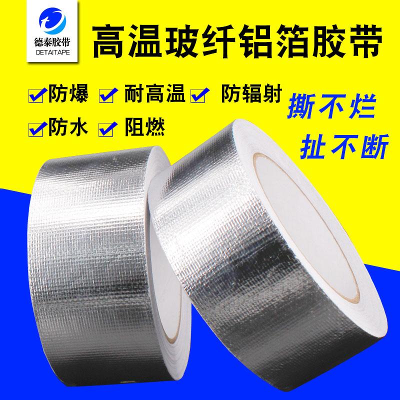 加厚玻纤铝箔胶带耐高温玻纤布防水阻燃油烟机补漏锡箔纸密封胶布
