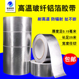 Thickened glass fiber aluminum foil tape resistant to high temperature glass fiber cloth waterproof anti-fuel smoke machine to fill the leakage of tin foil sealing cloth