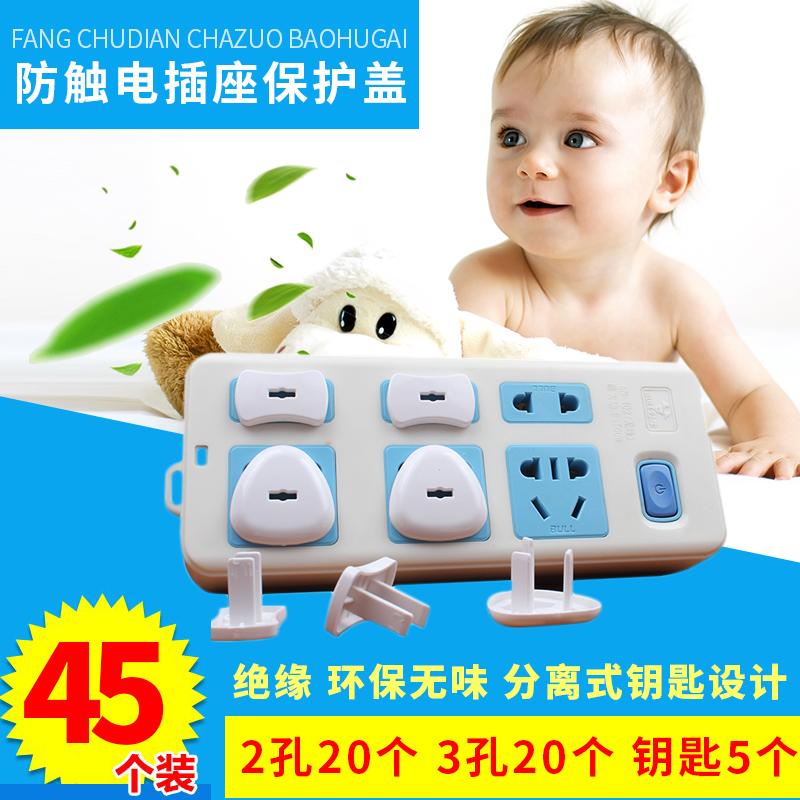插座保护盖儿童防触电安全插座防护盖电源插孔塞宝宝插头堵防小孩