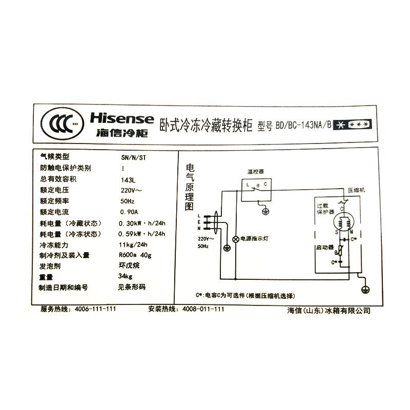 冷柜卧式家用商用小型冷冻冷藏 B 143NA BC BD 海信 Hisense