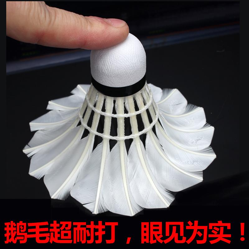 包邮正品12只装羽毛球鹅毛耐打王室内室外比赛防风训练用球6只装