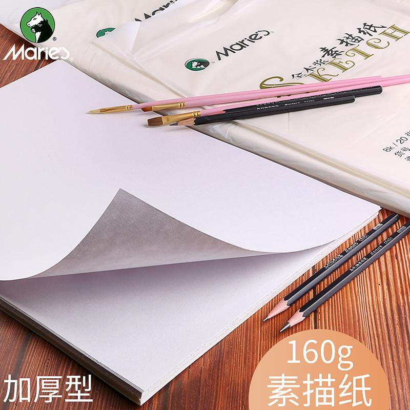 马利全木浆素描纸 本色白色马利牌考试专用4K铅画纸 160G 20张美术绘画纸素描纸本