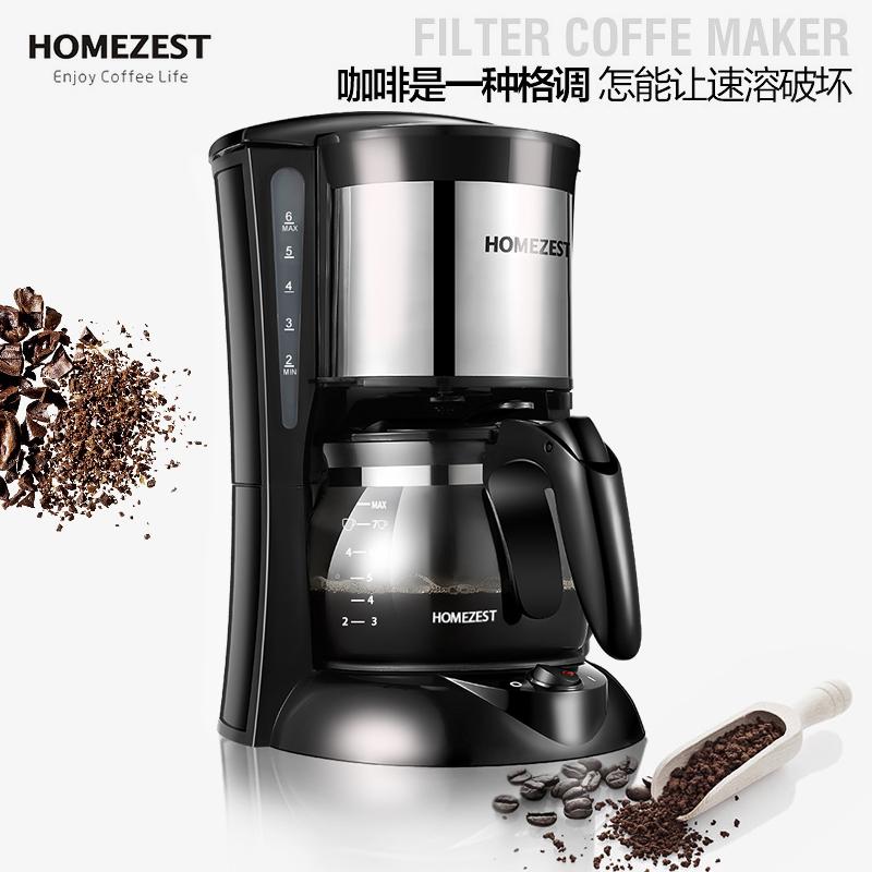 HOMEZEST CM-323咖啡机家用全自动滴漏美式小型迷你煮咖啡壶泡茶