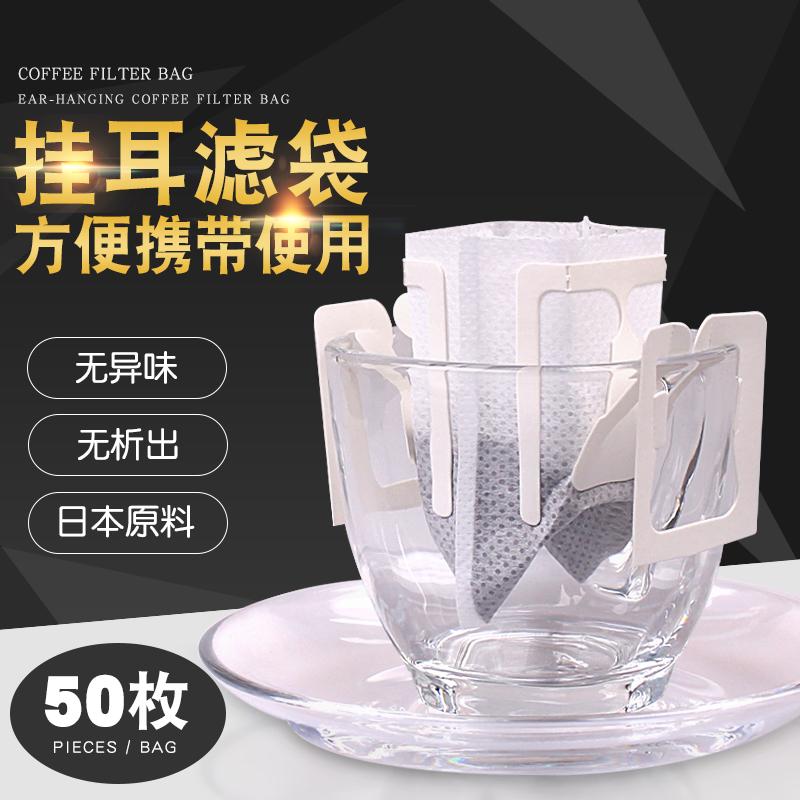 掛耳咖啡濾袋50枚日本材質手衝咖啡濾紙袋掛耳咖啡包裝袋包郵