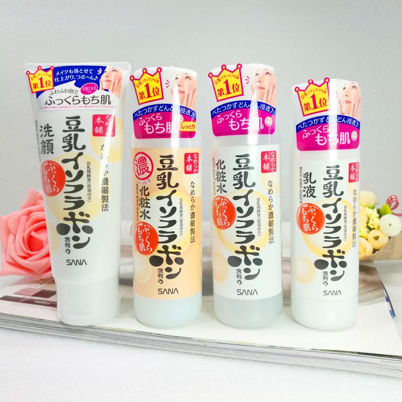 包郵日本SANA豆乳美肌補水保溼滋潤套裝洗面奶化妝水乳液男女孕婦