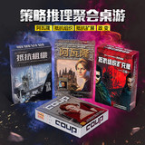Avalon board game card resistance organization 2 upgraded version of the coup Chinese version of the table game card