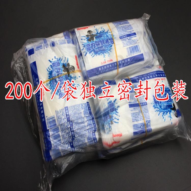魔力干冰袋生物航空冰袋 海鲜水果食品保鲜医药冷藏保温专用冰包