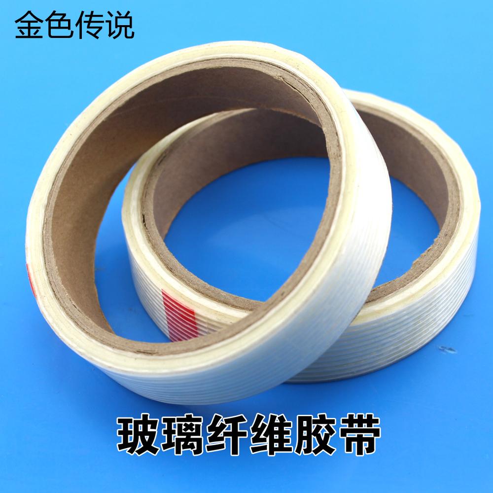 玻璃线条纤维胶带  网格十字纹强力带 diy航模胶带