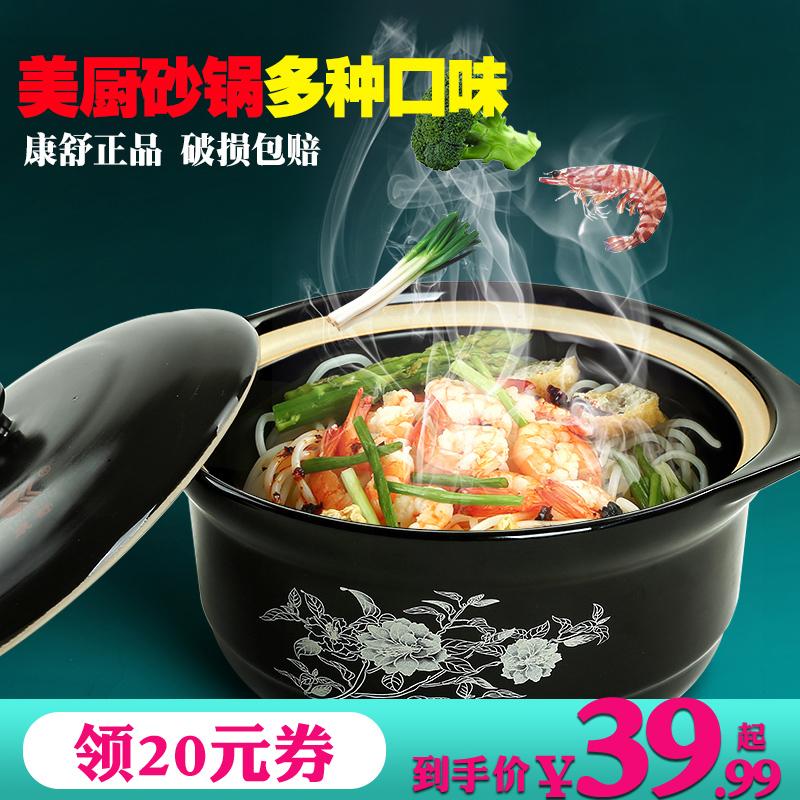 康舒砂鍋 耐高溫明火陶瓷煲砂鍋大容量 養生煲湯鍋燉鍋石鍋土鍋