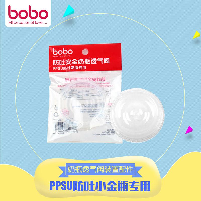 bobo乐儿宝奶瓶硅胶透气阀装置配件 PPSU防吐奶瓶小金瓶使用