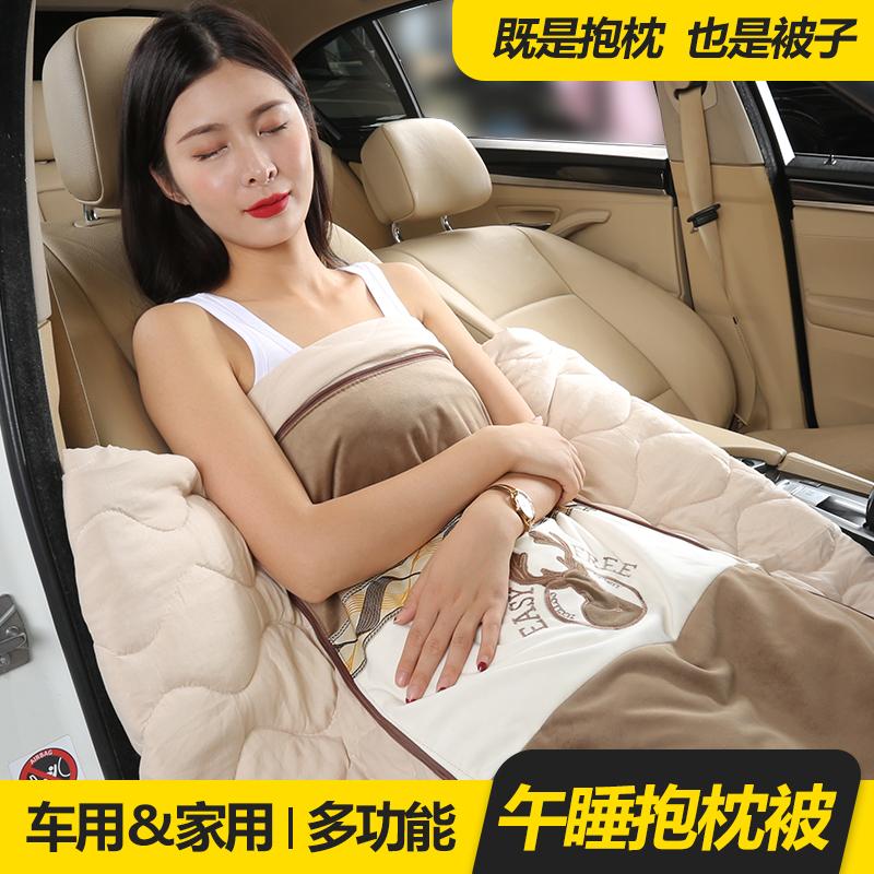 汽车抱枕被子两用纯棉车用抱枕一对车载空调被抱枕内靠背高档后排