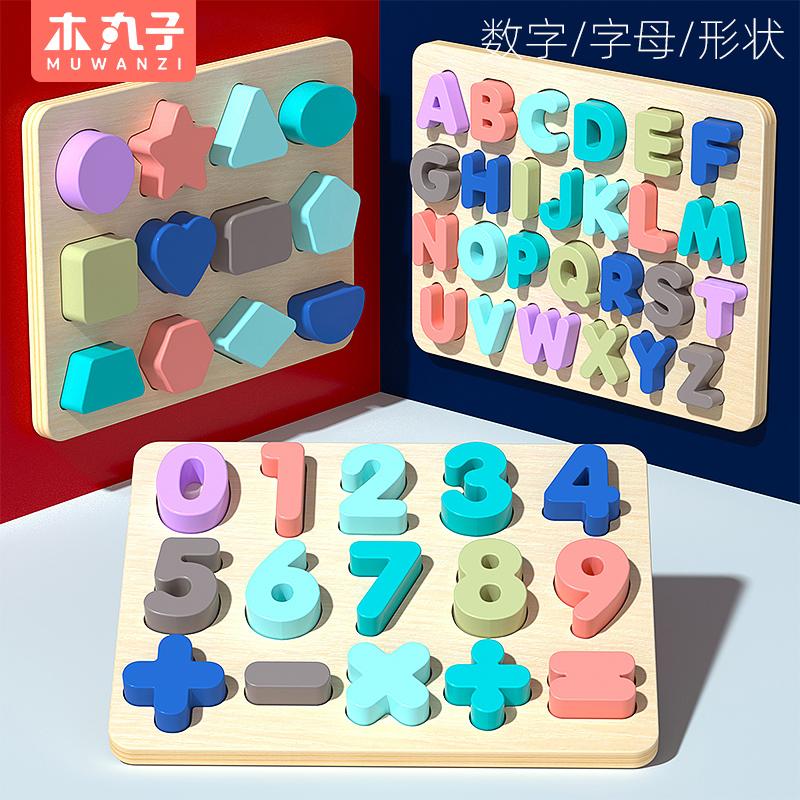 宝宝手抓板拼图积木婴幼儿童1一2岁3男孩4女孩益智力玩具蒙氏早教